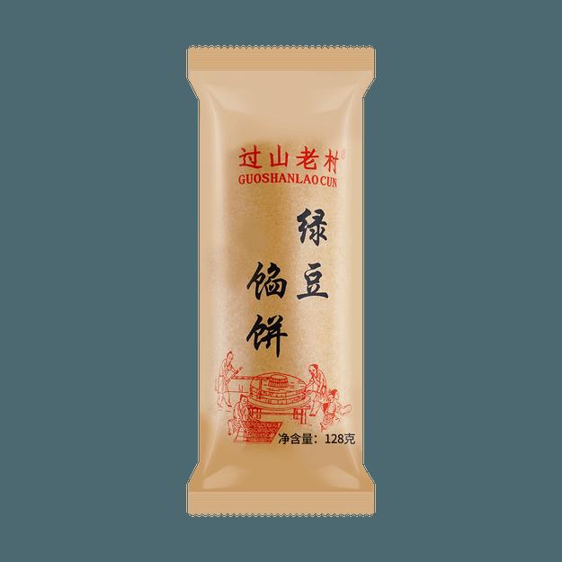 商品详情 - 【亚米独家】过山老村 绿豆馅饼 128g 地方特色小吃 经典美味 - image  0