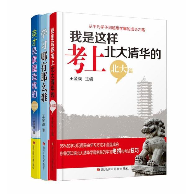 商品详情 - 王金战家庭教育系列(北大篇)(套装共3册) - image  0