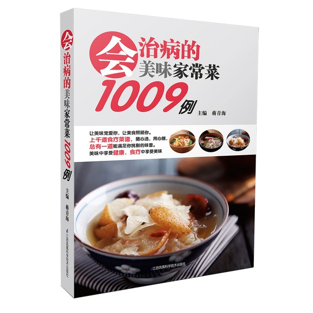 商品详情 - 会治病的美味家常菜1009例 - image  0