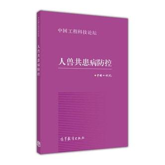 中国工程科技论坛:人兽共患病防控