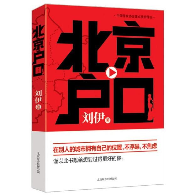 商品详情 - 北京户口 - image  0