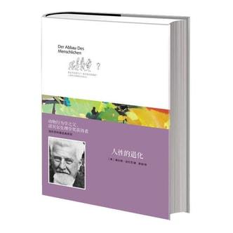 洛伦茨科普经典系列:人性的退化
