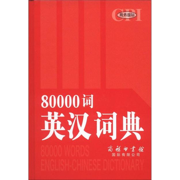 商品详情 - 80000词英汉词典 - image  0