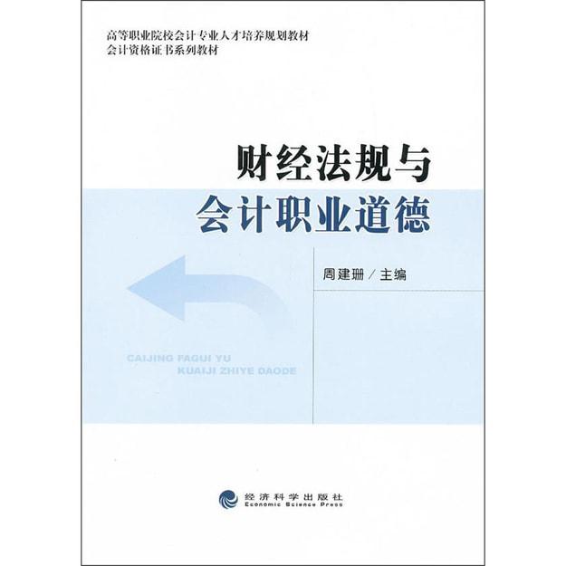商品详情 - 财经法规与会计职业道德 - image  0