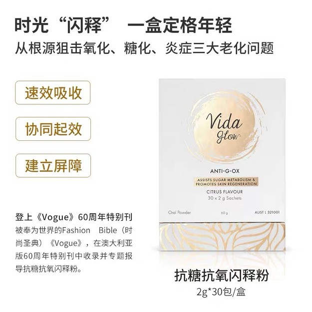 Product Detail - VIDA GLOW Anti-g-ox 2g*30sachets - image 2