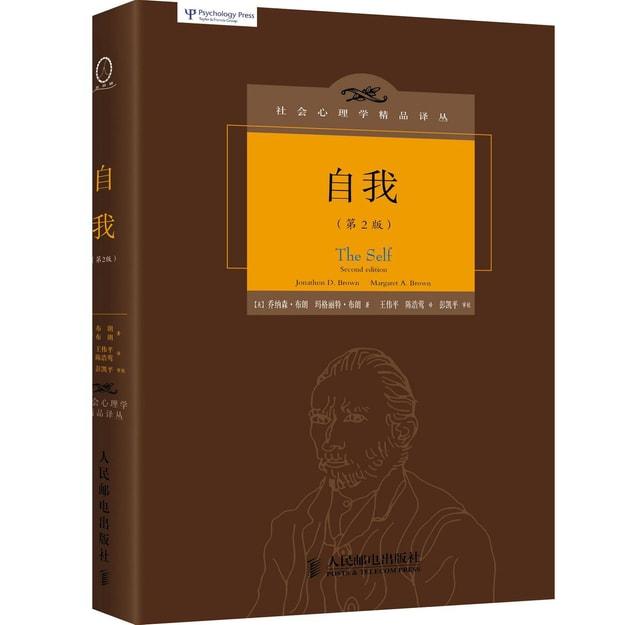 商品详情 - 社会心理学精品译丛:自我(第2版) - image  0