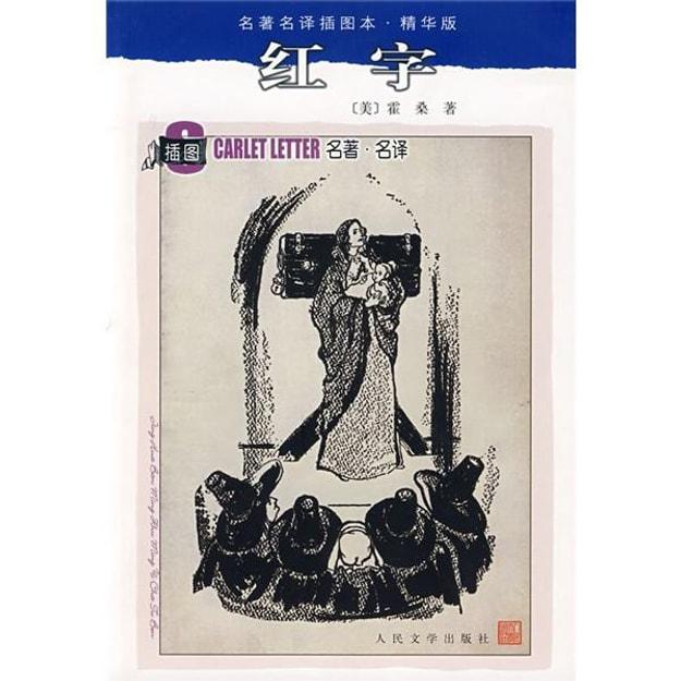 商品详情 - 名著名译插图本:红字 - image  0