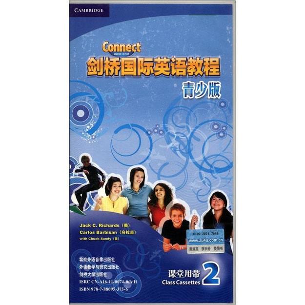商品详情 - 剑桥国际英语教程:课堂用带(2)(青少版)(磁带3盒) - image  0