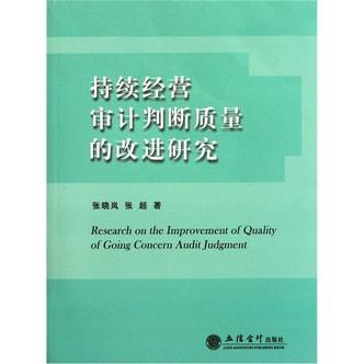持续经营审计判断质量的改进研究