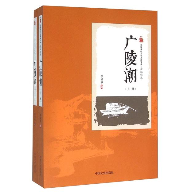 商品详情 - 广陵潮(套装上下册) - image  0
