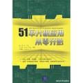 51单片机应用与实践丛书:51单片机应用从零开始