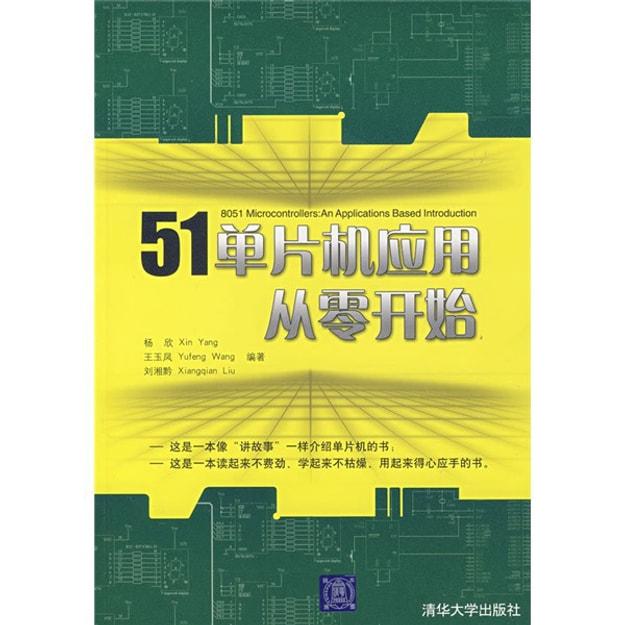 商品详情 - 51单片机应用与实践丛书:51单片机应用从零开始 - image  0