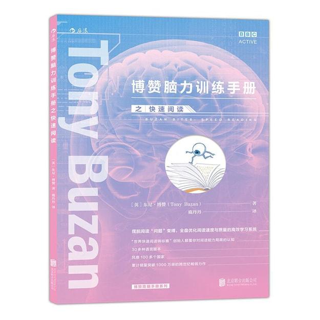 商品详情 - 博赞脑力训练手册之快速阅读 - image  0