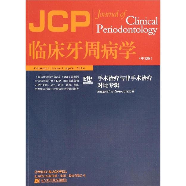 商品详情 - 临床牙周病学:手术治疗与非手术治疗对比专辑(中文版) - image  0