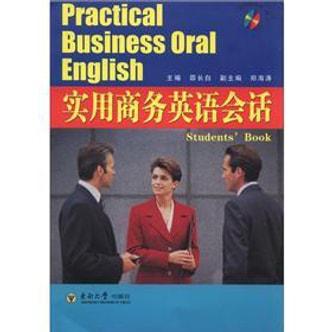 实用商务英语会话(附MP3光盘1张)