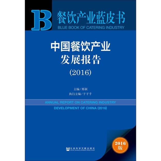 商品详情 - 中国餐饮产业发展报告(2016) - image  0