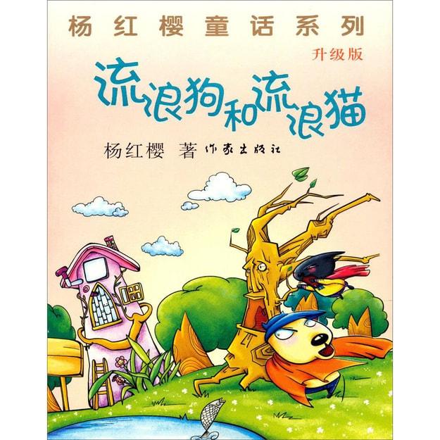 商品详情 - 杨红樱童话系列:流浪狗和流浪猫(升级版) - image  0