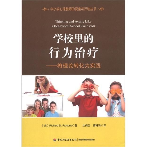 商品详情 - 中小学心理教师的视角与行动丛书·学校里的行为治疗:将理论转化为实践 - image  0