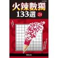 【繁體】火辣數獨133選24