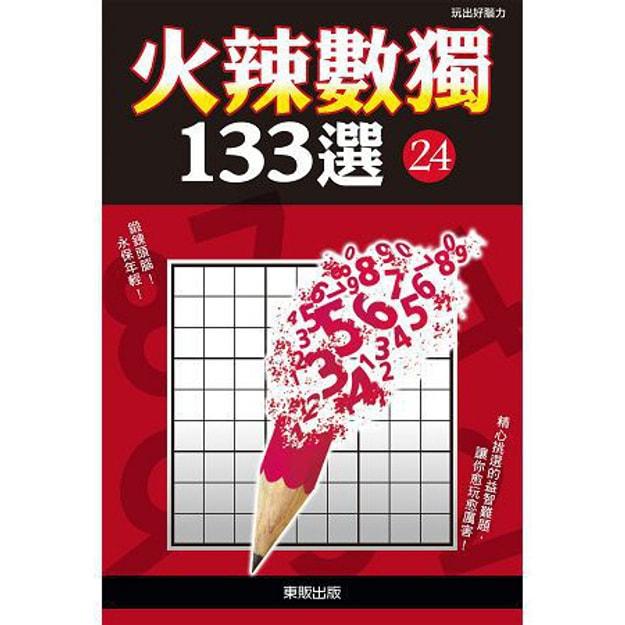 Product Detail - 【繁體】火辣數獨133選24 - image 0