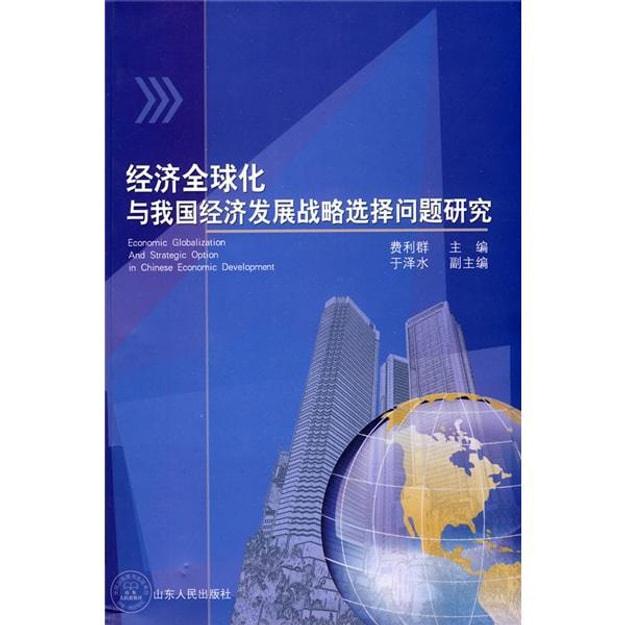 商品详情 - 经济全球化与我国经济发展战略选择问题研究 - image  0