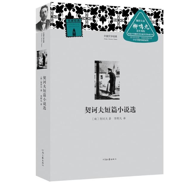 商品详情 - 外国文学经典:契诃夫短篇小说选 - image  0