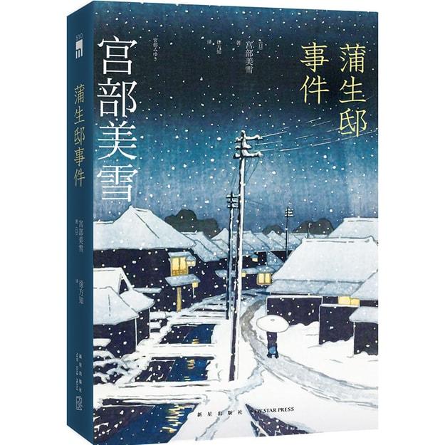 商品详情 - 蒲生邸事件 - image  0