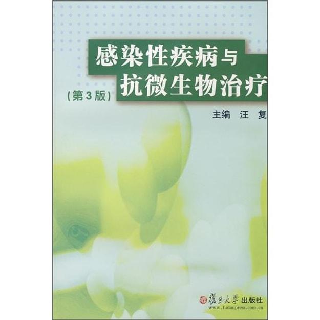 商品详情 - 感染性疾病与抗微生物治疗(第3版) - image  0