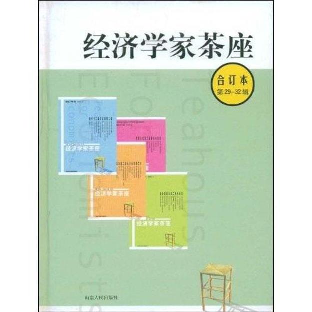 商品详情 - 经济学家茶座(合订本)(第29-32辑) - image  0
