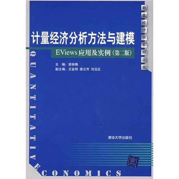 商品详情 - 计量经济分析方法与建模:EViews应用及实例(第2版) - image  0