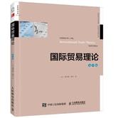 国际贸易理论(第10版,双语教学版)