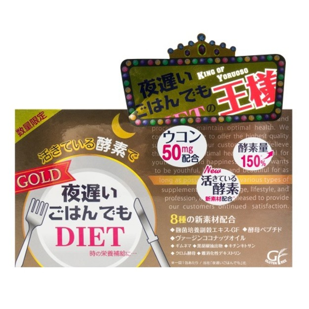 Product Detail - SHINYAKOSO Late Night Meal Diet Gold 30 Days 5tablets×30bags - image 0
