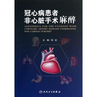 冠心病患者非心脏手术麻醉