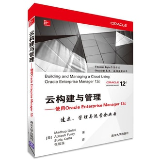 云构建与管理:使用Oracle Enterprise Manager 12c