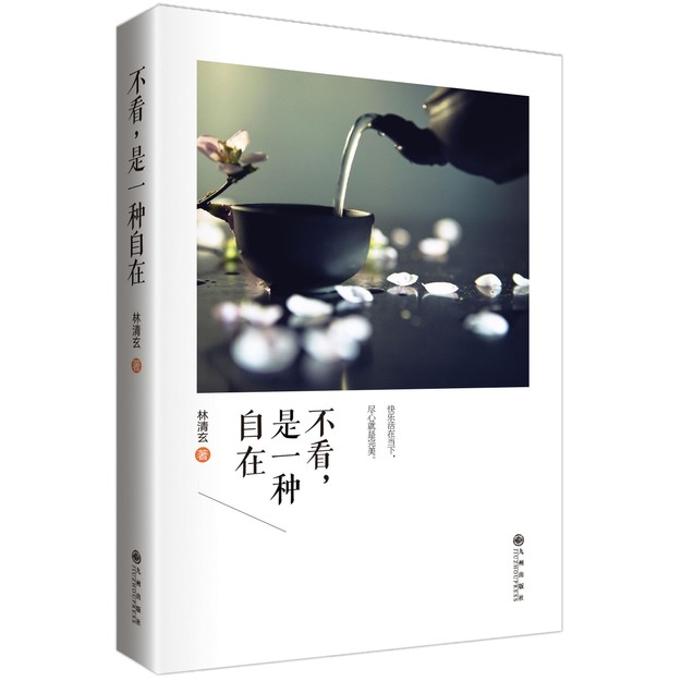 商品详情 - 林清玄禅意散文精选集:不看,是一种自在 - image  0