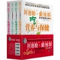 阿德勒戴维斯营养健康宝典(套装1-4册)(新版第3版)