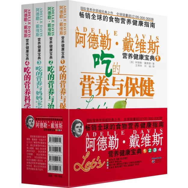 商品详情 - 阿德勒戴维斯营养健康宝典(套装1-4册)(新版第3版) - image  0