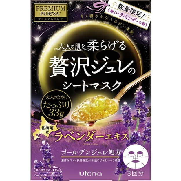 Product Detail - UTENA Golden Jelly Facial Mask Lavender 3pcs - image 0