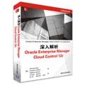 深入解析Oracle Enterprise Manager Cloud Control 12c