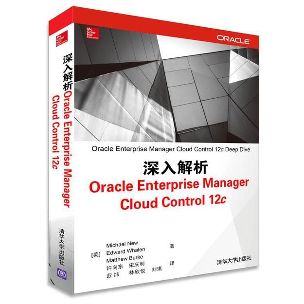 商品详情 - 深入解析Oracle Enterprise Manager Cloud Control 12c - image  0