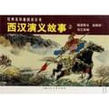 经典连环画阅读丛书:西汉演义故事2(套装共3册)