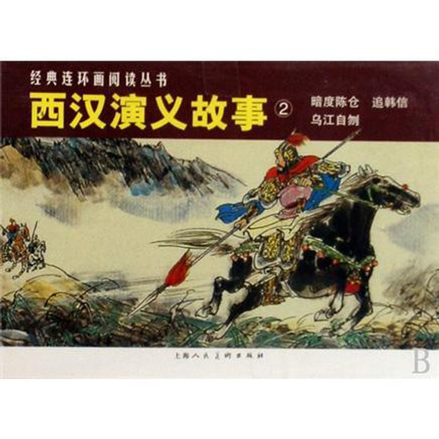 商品详情 - 经典连环画阅读丛书:西汉演义故事2(套装共3册) - image  0