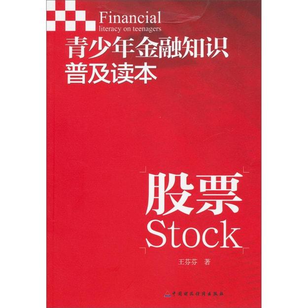 商品详情 - 青少年金融知识普及读本:股票 - image  0