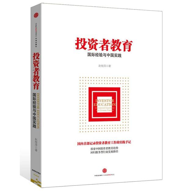 商品详情 - 投资者教育:国际经验与中国实践 - image  0