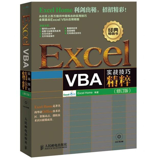 商品详情 - Excel VBA实战技巧精粹(修订版)(附CD光盘1张) - image  0