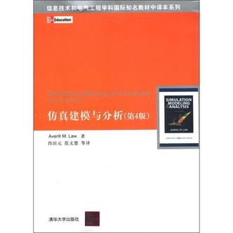 信息技术和电气工程学科国际知名教材中译本系列:仿真建模与分析(第4版)