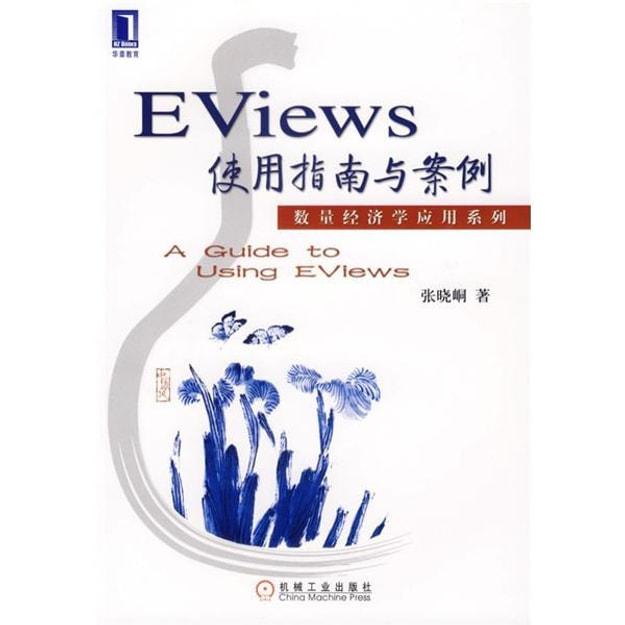 商品详情 - 数量经济学应用系列:Eviews使用指南与案例 - image  0