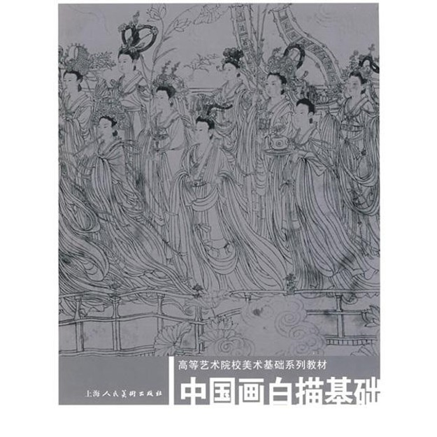 商品详情 - 中国画白描基础 - image  0