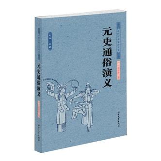 中国古典文学名著:元史通俗演义