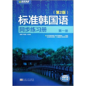新编标准韩国语同步练习册(第1册)